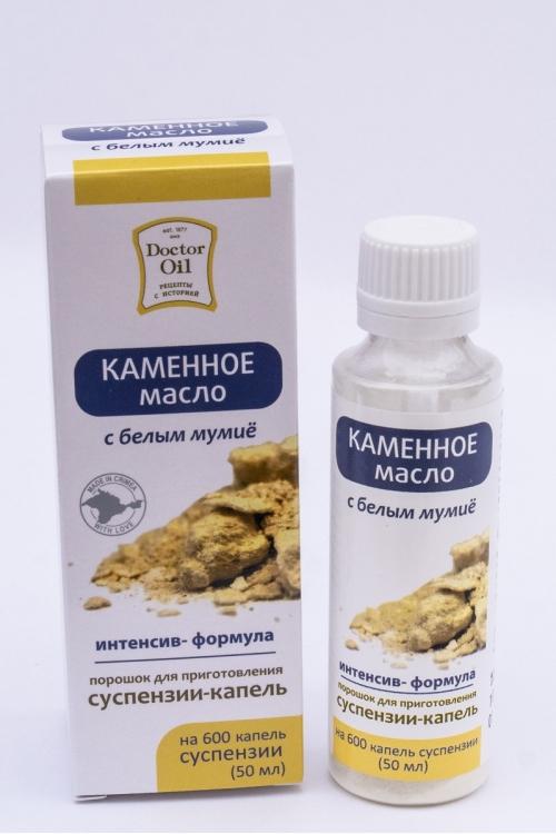 DrOil Масло каменное 50 мл