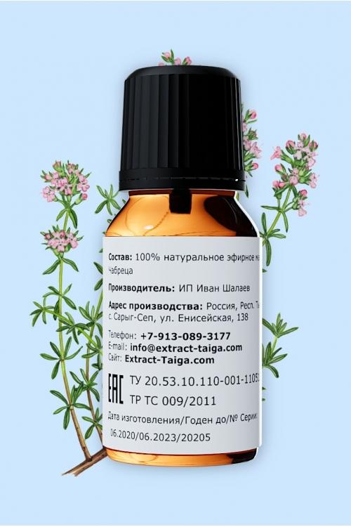 Эфирное масло Чабреца (Тимьяна обыкновенного) (Thymus Serpyllum) 10 мл