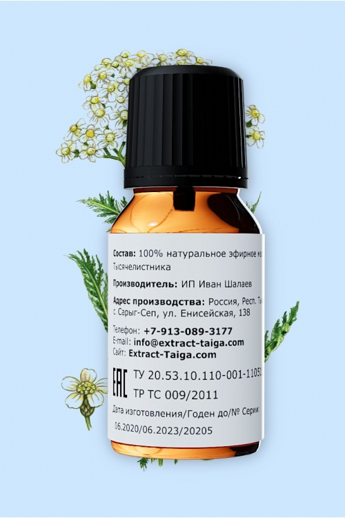Эфирное масло Тысячелистника (Achillea Millefolium) 5 мл