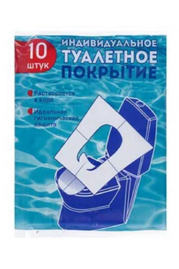 Туалетное покрытие индивидуальное на унитаз (одноразовые бумажные 10 шт/уп.)